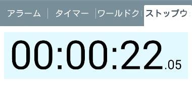 ストップウォッチ 22秒05