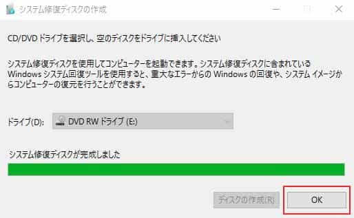 windows10-recoverymedia13-min