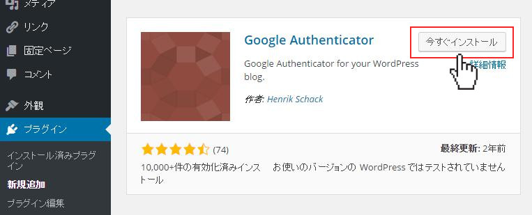 wpplugin-google-authenticator
