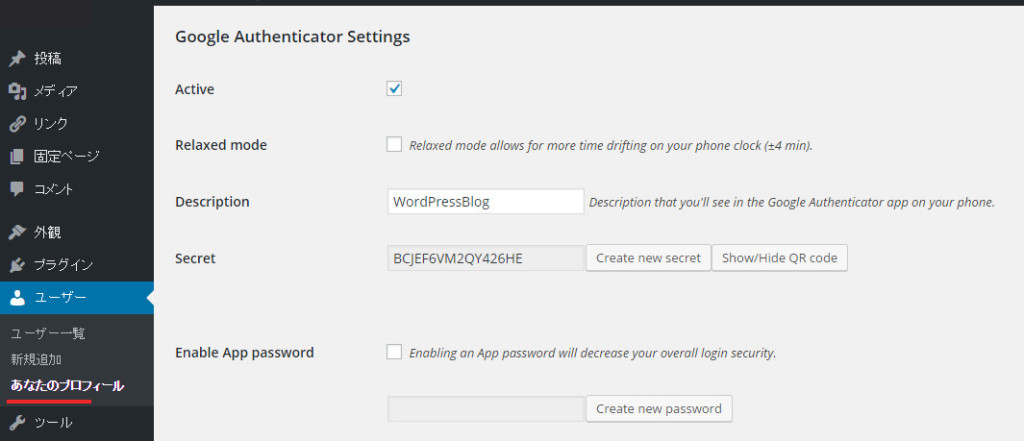 wpplugin-google-authenticator2