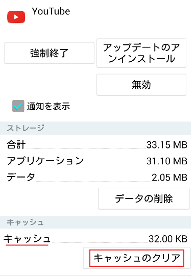 android-cache9