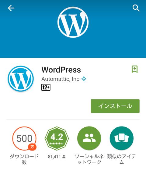 wp-app