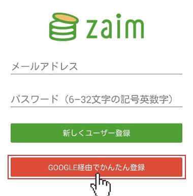 Zaim GOOGLE経由でかんたん登録