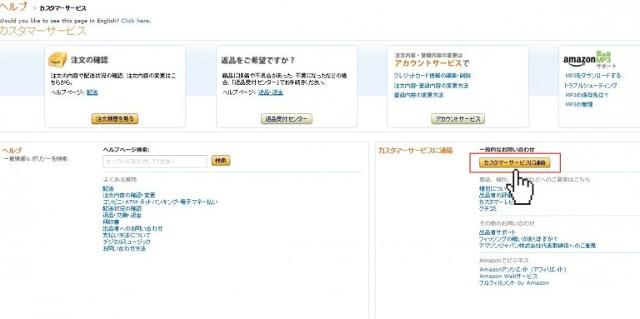 カスタマーサービスに連絡 Amazon
