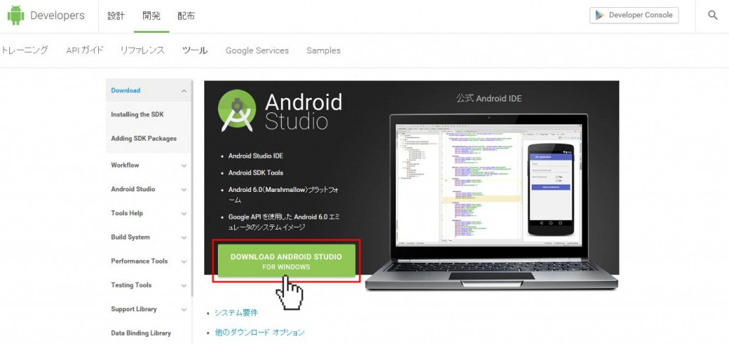 android-studio17