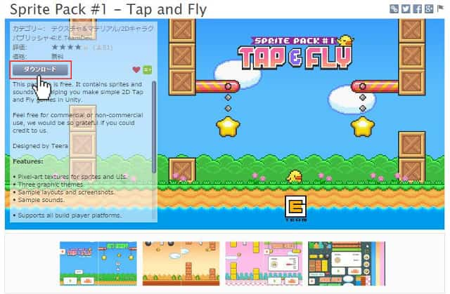Tap and Fly Unity アセットストア