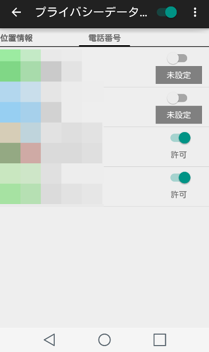 android-app3