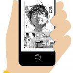 「電子書籍」スマホで本が読める!Kindle for Androidを使ってみた感想