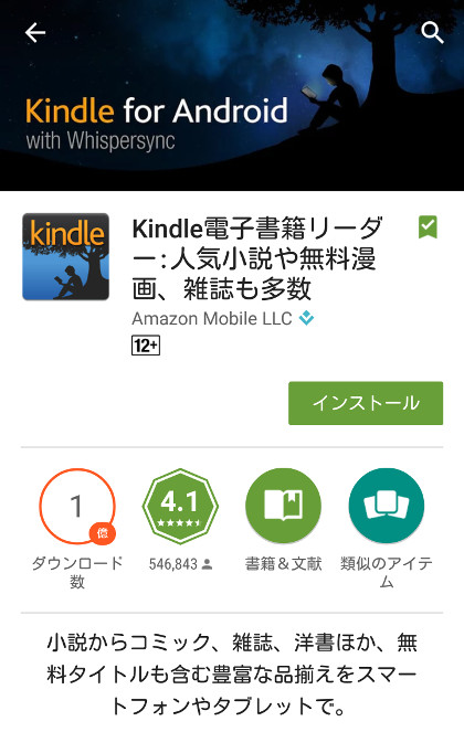 kindle-android2