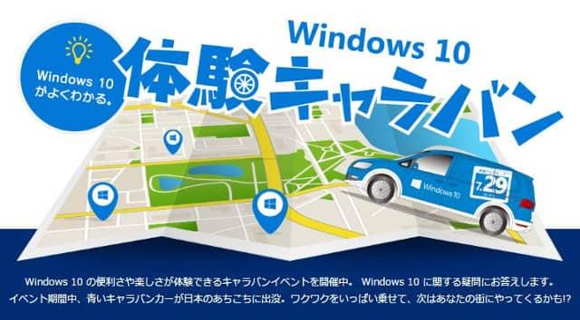 Windows10 体験キャラバン