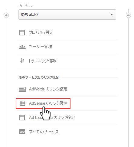 AdSenseのリンク設定 Googleアナリティクス