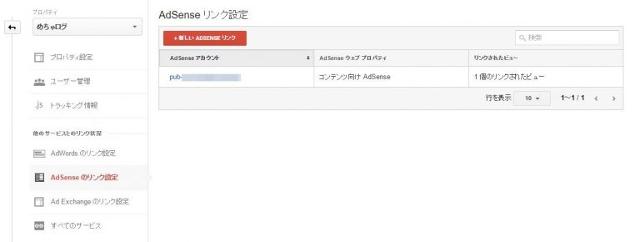 AdSense のリンク設定 連携確認