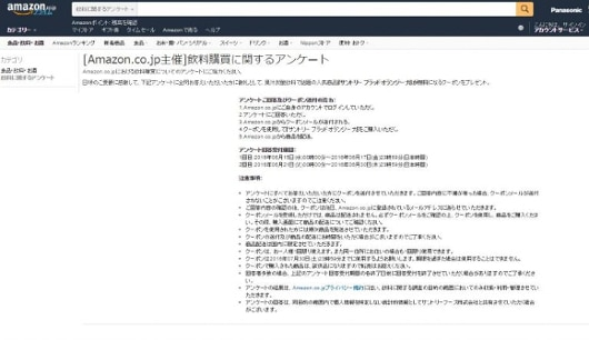 Amazon.co.jp主催 飲料購買に関するアンケート