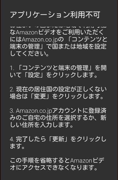 Amazonビデオ アプリケーション利用不可