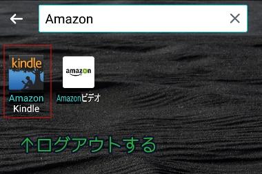 Amazon ログアウトする