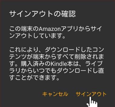 Amazonアプリ サインアウトの確認