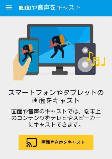 Chromecast 画面や音声をキャスト