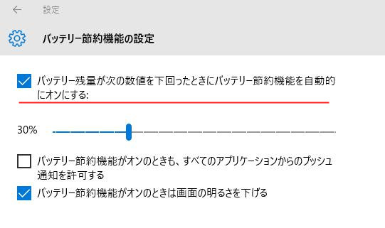 バッテリー節約機能の設定 - Windows10