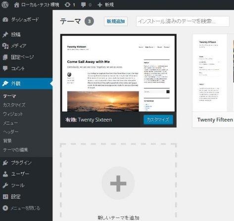 テスト環境を日本語化 完了