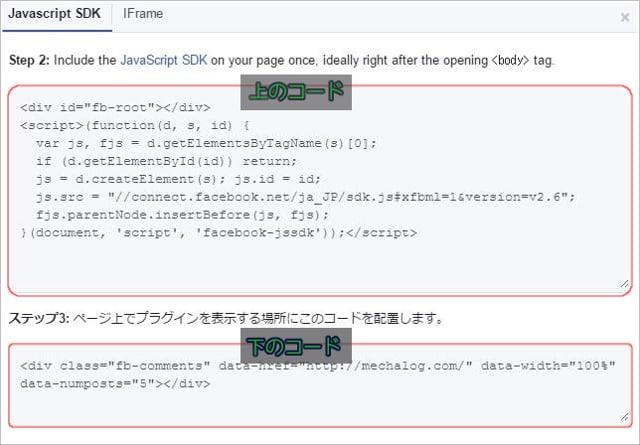 Facebookコメント欄 設置コード