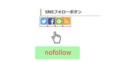SNSフォローボタン nofollow - WordPress
