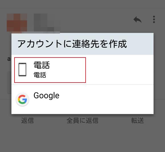 アカウントに連絡先を作成 電話 Android