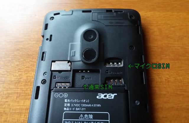 acer Liquid Z200 裏面 SIM挿入口