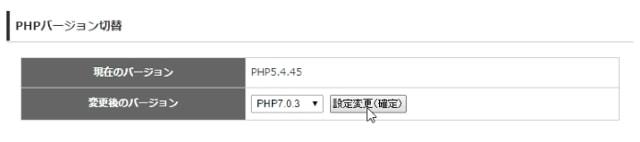 PHPバージョン切替 設定変更(確定)