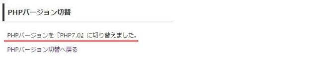 PHPバージョンを『PHP7.0』に切り替えました。