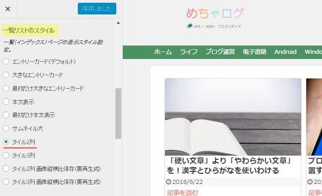 WordPressダッシュボード タイル2列