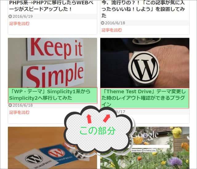 Simplicity2 タイル2列