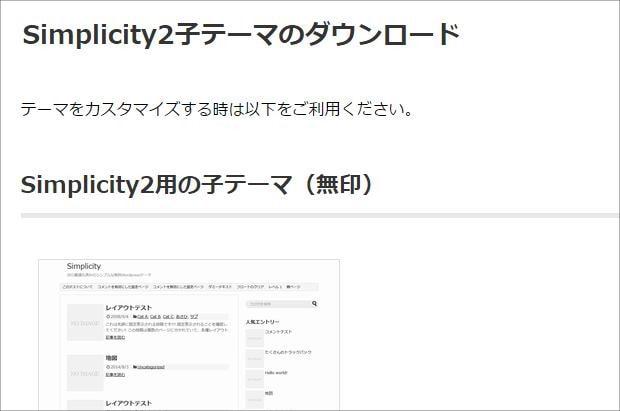 Simplicity2子テーマのダウンロード
