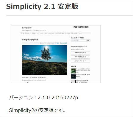 simplicity213-push72-min