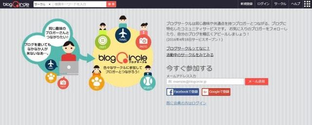 ブログサークル トップページ