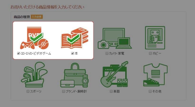 amazonkaitori-game5-min