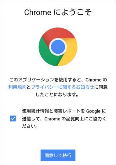 Chromeにようこそ