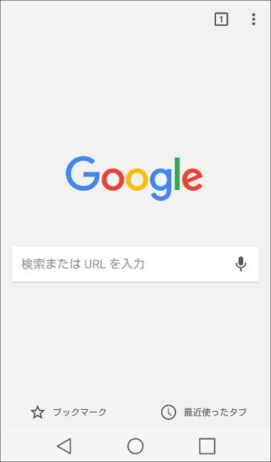 Chrome ホーム画面