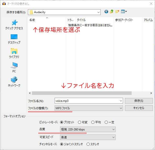 audacity-install-mp3wav14-min