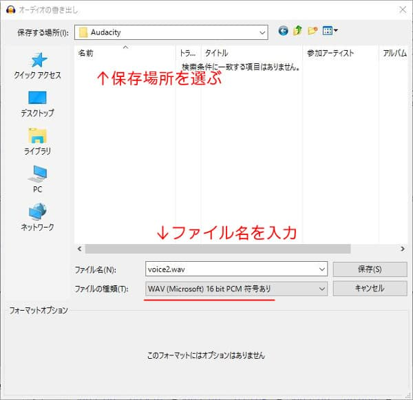 audacity-install-mp3wav24-min
