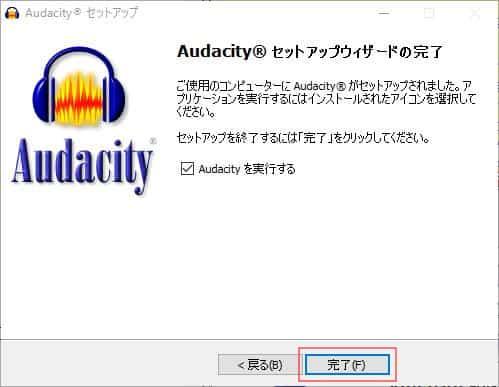 audacity-install-mp3wav7-min