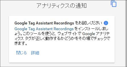chrome-tagassistant2-min