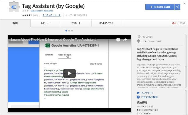 chrome-tagassistant3-min