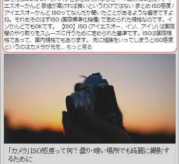 jetpack-facebookrenkei3-min