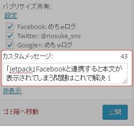 jetpack-facebookrenkei4-min