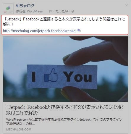 jetpack-facebookrenkei5-min