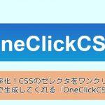 効率化!CSSのセレクタをワンクリックで生成してくれる「OneClickCSS」