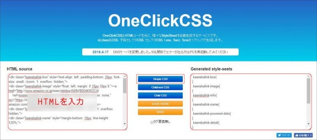 oneclickcss2-min