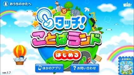 tiikukotoba-apps2-min