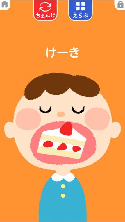 tiikukotoba-apps8-min