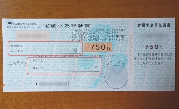 yuucho-teigaku2-min